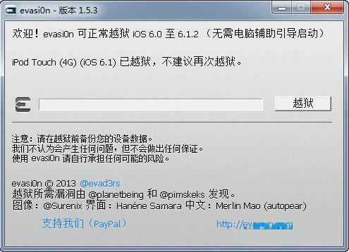 iOS6.1完美越狱工具