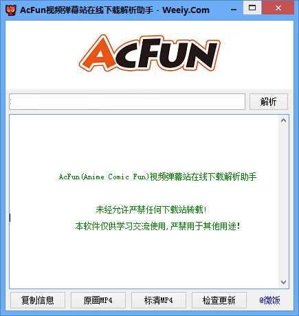 AcFun视频弹幕站在线下载解析助手