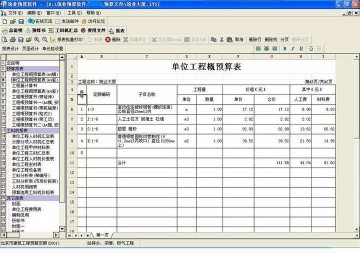 筑业山西建设工程预算和清单2合1软件