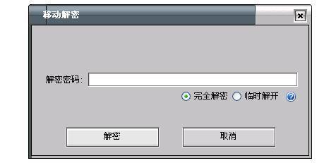便携式文件夹加密器下载
