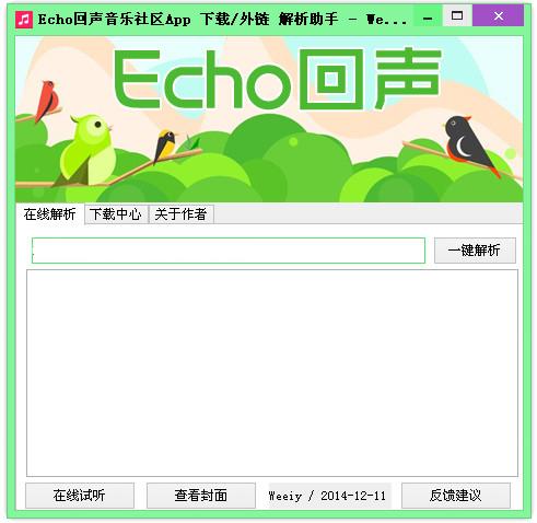 Echo回声网App音乐外链下载解析助手