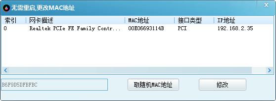 随机修改mac地址软件