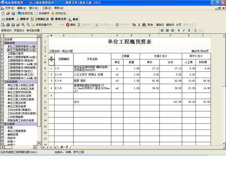 筑业黑龙江省建设工程清单计价软件