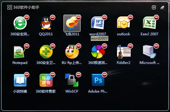 360软件小助手