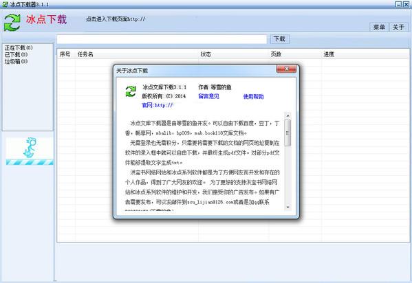豆丁文档下载器