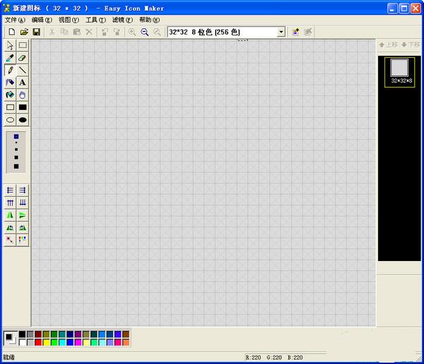 图标设计制作软件EasyIcon