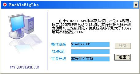 Win2000识别大硬盘补丁