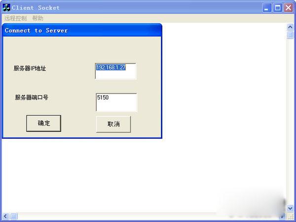 局域网远程屏幕桌面控制