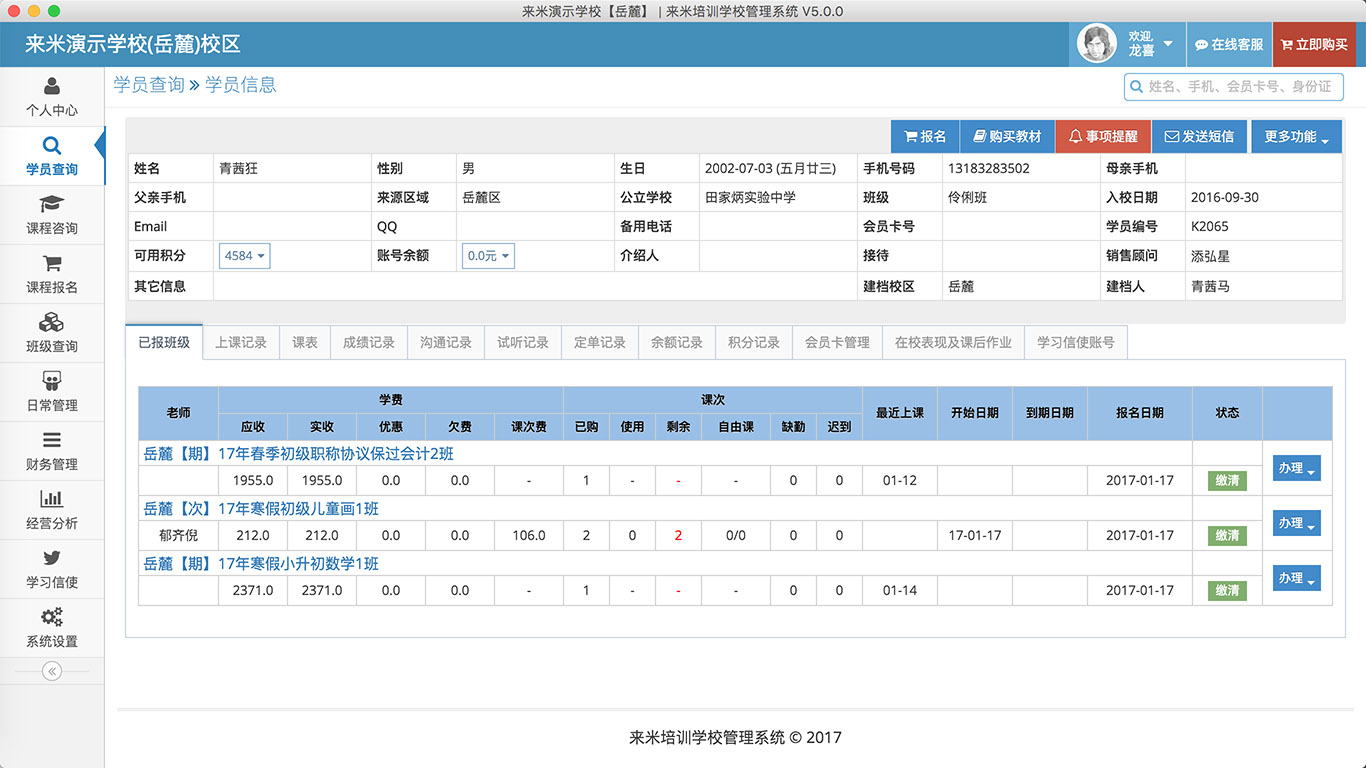 来米培训学校管理系统 5.0.0