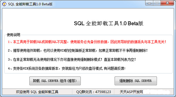 SQL全能卸载工具