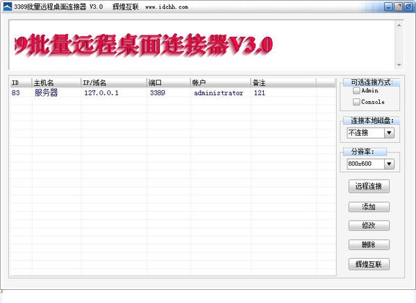 3389批量远程桌面连接器