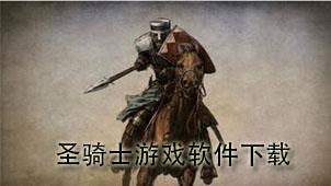 圣骑士游戏软件下载