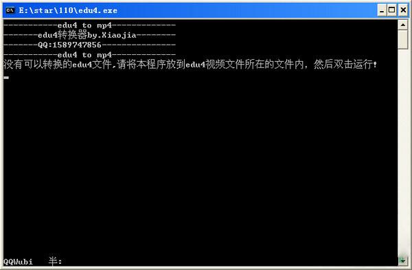 edu4格式转换器