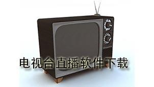 电视台直播软件下载