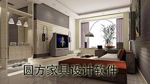圆方家具设计软件