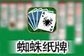 蜘蛛纸牌中文版