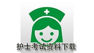 护士考试资料下载