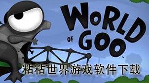 粘粘世界中文版