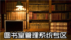 图书室管理系统专区