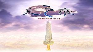 轩辕剑叁外传:天之痕专题