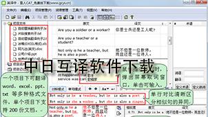 中日互译软件下载