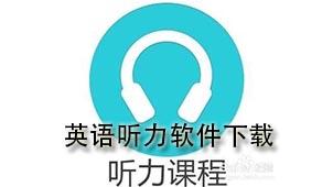 英语听力软件下载