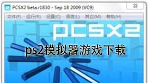 ps2模拟器游戏下载