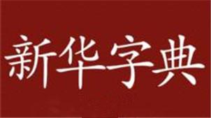 网上新华字典专区