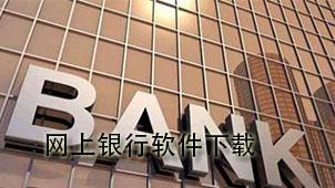 中国交通银行网上银行
