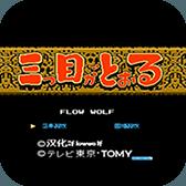 FC模拟器游戏 - 三目童子汉化版 1.0