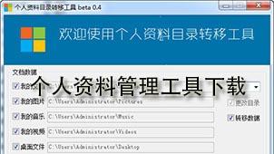 个人资料管理工具下载