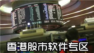 香港股市软件专区