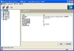 Magic Winmail 邮件服务器