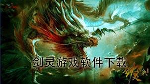 剑灵游戏软件下载