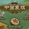 中国象棋游戏 2.0