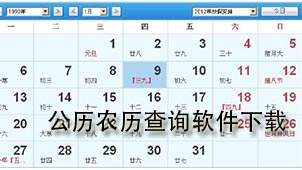 公历农历查询软件下载