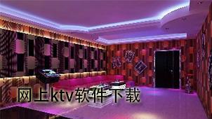 网上ktv软件下载