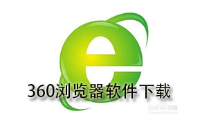 360浏览器软件下载