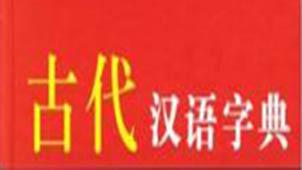 古代汉语字典专题