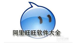 阿里旺旺软件大全