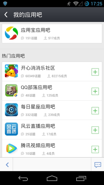 腾讯QQ2016 for android