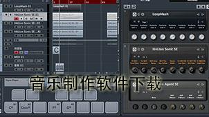 音乐制作软件下载