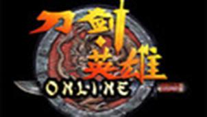 刀剑英雄官方网站专题