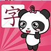 熊猫识字 5.0.14.516