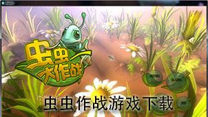 虫虫作战游戏下载