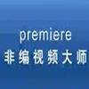 Premiere 非编视频大师-软件教程 为影片制作运动动画