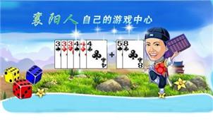 襄阳同城游戏大厅专区