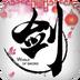 剑侠世界 2.74 补丁