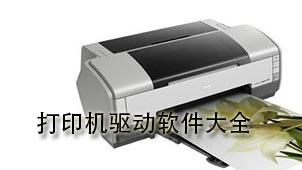 打印机驱动软件大全