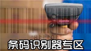 条码识别器专区